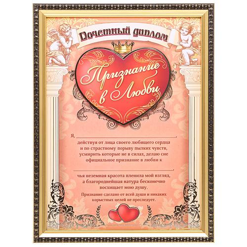 Почетный диплом Признание в любви Товары На Дом Почетный диплом Признание в любви